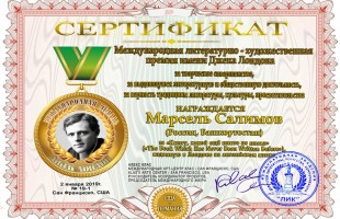 Марсель Салимов стал лауреатом Международной литературно-художественной премии имени Джека Лондона