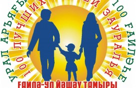 Идет прием заявок на конкурс «100 лучших семей башкирского Зауралья»