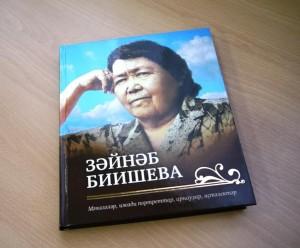 """В Уфе состоится презентация книги """"Зайнаб Биишева. Статьи, творческие портреты, посвящения, воспоминания"""""""