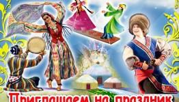 Праздник Навруз состоится 25 марта в Уфе