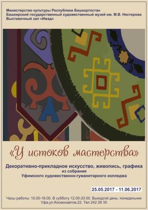 Выставка «У истоков мастерства»