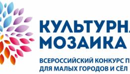 Проект Централизованной библиотечной системы Аургазинского района «Центр библиотерапии «Доктор Книга» стал победителем III всероссийского конкурса «Культурная мозаика малых городов и сел»