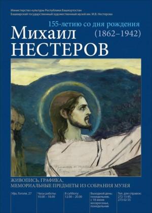 Выставка живописи, графики и мемориальных предметов к 155-летию со дня рождения Михаила Нестерова
