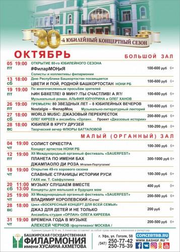 Репертуарный план БГФ им. Х. Ахметова на октябрь