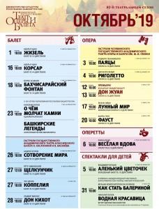 Репертуарный план Башкирского театра оперы и балета на октябрь 2019