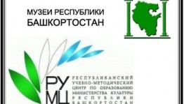 В Уфе пройдёт обучение музейных работников Башкортостана