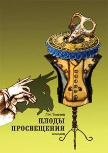 """Спектакль """"Плоды просвещения"""""""