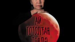 """В Стерлитамаке состоялась премьера спектакля по трагедии Мустая Карима """"В ночь лунного затмения"""""""