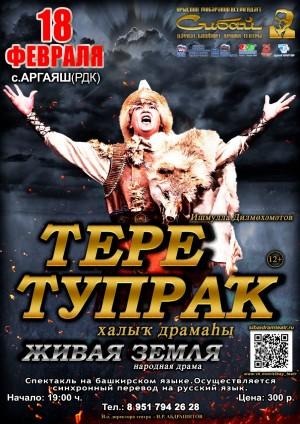 Поставленный в рамках проекта «Культура малой Родины» спектакль покажут на гастролях Сибайского театра в Челябинской и Курганской областях