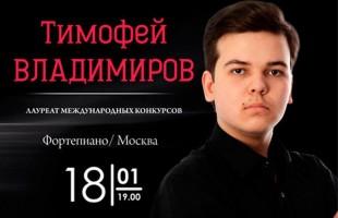 В Уфе пройдет единственный концерт пианиста из Москвы Тимофея Владимирова