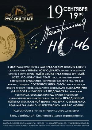 Театральная ночь в Стерлитамаке