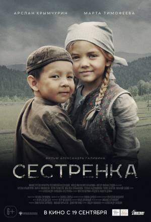 """The """"Little sister"""" film is participating in the XII Russian """"""""Golden Pheonix"""" festival"""