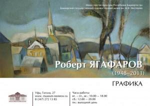 Выставка работ заслуженного художника РБ Роберта Ягафарова