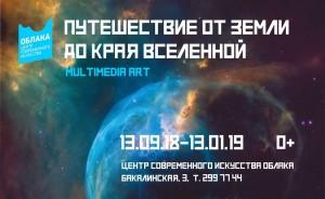 Мультимедийная выставка  «Путешествие от Земли до края Вселенной»