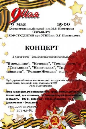 Концерт ко Дню победы!