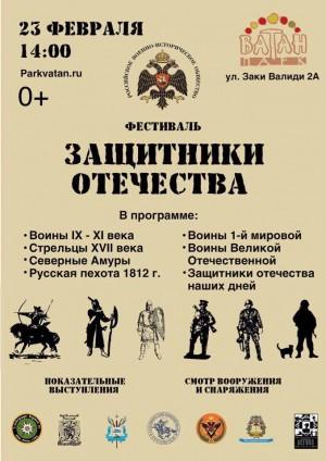 """Фестиваль """"Защитники Отечества"""""""