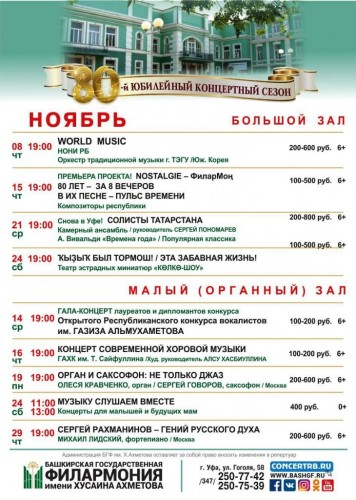Репертуарный план БГФ им. Х.Ахметова на ноябрь 2018 года