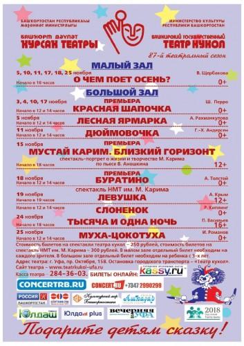 Репертуарный план Башкирского государственного театра кукол на ноябрь 2018