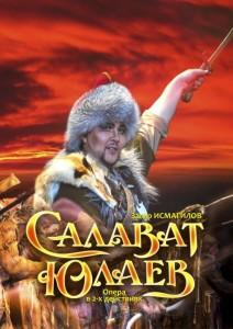 """Опера """"Салават Юлаев"""""""