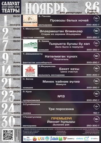 Репертуарный план Салаватского башдрамтеатра на ноябрь 2018 года