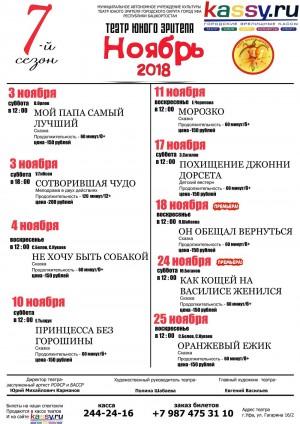 Репертуарный план Уфимского ТЮЗа на ноябрь 2018 года