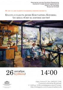 Воскресный лекторий в БГХМ им. М.Нестерова