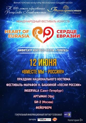 """Международный фестиваль искусств """"Сердце Евразии"""". День первый"""