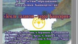 "The exhibition ""The Land of Talents - Terra Bashkiria"" opens in Ufa"