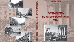 В Уфе состоится презентация недавно изданного путеводителя по исторической части Уфы для школьников и их родителей