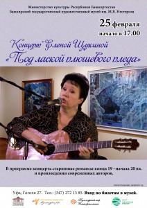 """Концерт """"Под лаской плюшевого пледа"""" Елены Щукиной"""