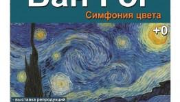 В Уфе пройдет выставка более 70 репродукций картин Ван Гога