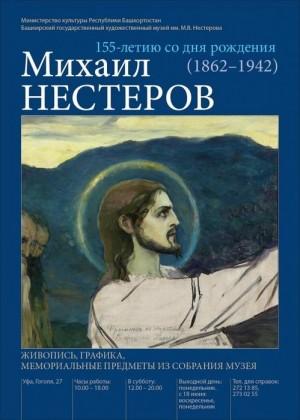 """Выставка """"Михаил Нестеров"""""""