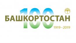 К 100-летию образования Республики Башкортостан и 100-летию со дня рождения Мустая Карима в Уфе пройдет цикл мероприятий «Вековые параллели»
