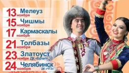 Фольклорный ансамбль песни и танца «Мирас» приглашает жителей республики на свои концерты