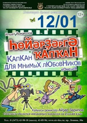 """Спектакль """"Капкан для мнимых любовников"""""""