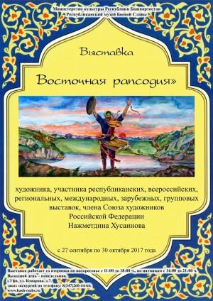 Выставка «Восточная рапсодия» художника Нажметдина Хусаинова