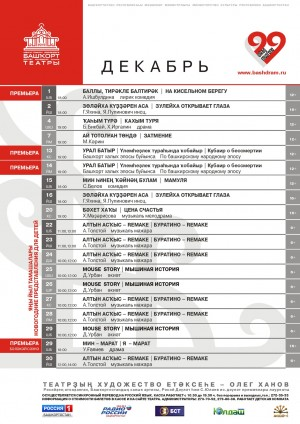 Репертуарный план Башкирского театра драмы им.М.Гафури на декабрь 2018 года