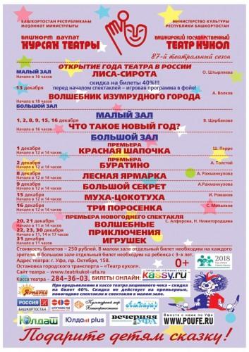 Репертуарный план Башкирского государственного театра кукол на декабрь 2018 года