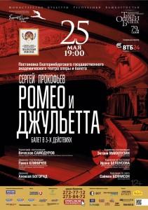 Балет «Ромео и Джульетта» Екатеринбургского театра оперы и балета
