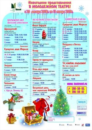 Репертуарный план НМТ им. М. Карима на декабрь-январь