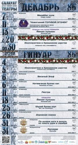 Репертуарный план Салаватского башдрамтеатра на декабрь-январь