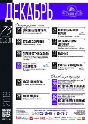 Репертуарный план Русского театра г. Стерлитамак на декабрь 2018 года