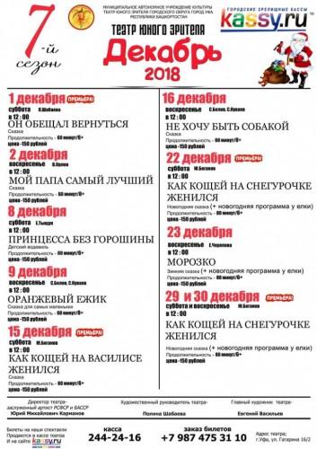 Репертуарный план Театра юного зрителя г. Уфа на декабрь 2018 года