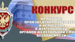 ФСБ России объявляет конкурс на лучшие произведения литературы и искусства о деятельности органов федеральной службы безопасности