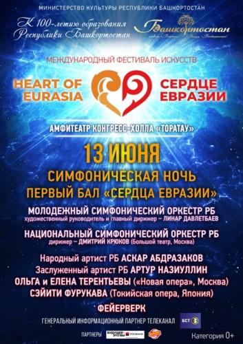 """Международный фестиваль искусств """"Сердце Евразии"""". День второй"""