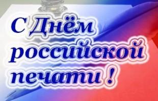 13 января: День российской печати