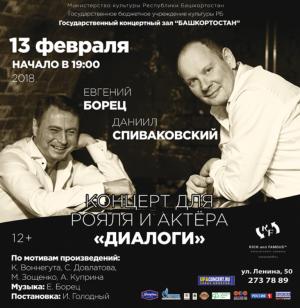 """Концерт для рояля и актера """"Диалоги"""""""