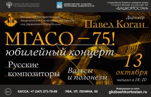 В Уфе впервые выступит Московский государственный академический симфонический оркестр под управлением П.Когана