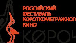 Уфимские режиссёры примут участие в фестивале «Короче»