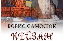 In Ufa Boris Samosyuk will present an exhibition of landscapes